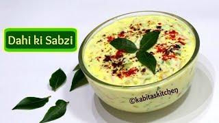 Dahi ki Sabzi Recipe| दही की सब्ज़ी | Dahi Raita | Dahi ki Kadhi | Bachelors recipe | kabitaskitchen