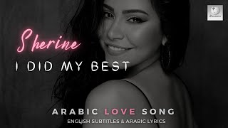 Sherine | Katar Kheri - I did my best | English Subtitles