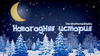 Новогодний утренник 2021 в детском саду №59!