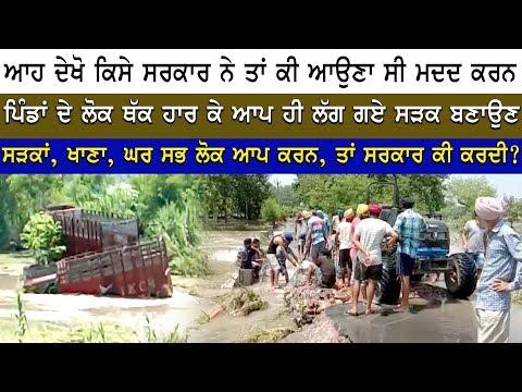 ਸੜਕਾਂ, ਖਾਣਾ, ਘਰ ਸਭ ਲੋਕ ਆਪ ਕਰਨ, ਤਾਂ ਸਰਕਾਰ ਕੀ ਕਰਦੀ ? Punjab | Flood
