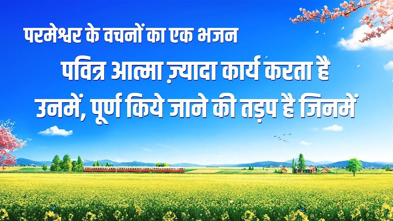 Hindi Christian Song   पवित्र आत्मा ज़्यादा कार्य करता है उनमें, पूर्ण किये जाने की तड़प है जिनमें