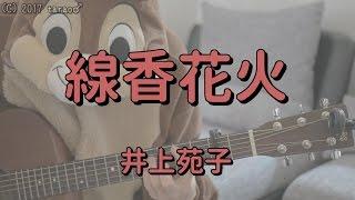 「井上苑子」さんの「線香花火」を弾き語り用にギター演奏したコード付...