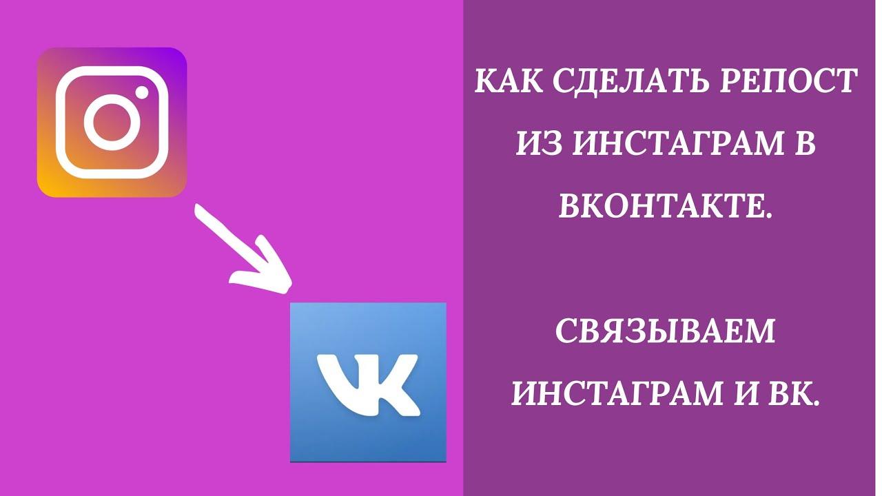 Как сделать репост из Инстаграм в Вконтакте. Связываем ...