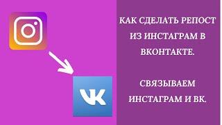 как сделать репост из Инстаграм во ВКонтакте и Фэйсбук автоматическим - Фишка