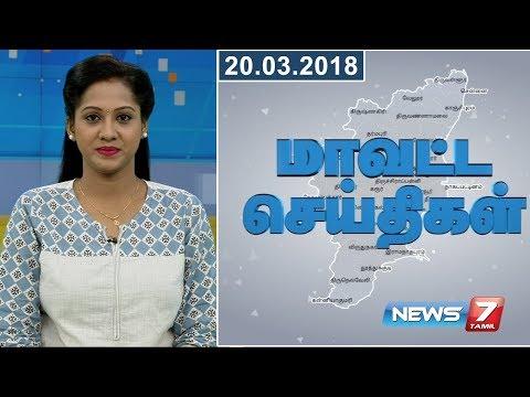 Tamil Nadu District News 01  | 20.03.2018 | News7 Tamil