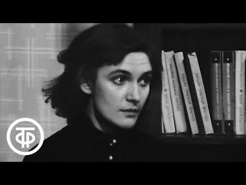 Такая короткая долгая жизнь. Глава 8. Память (1975)