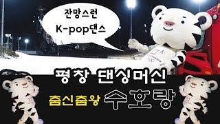 2018 평창 동계 올림픽 잔망터지는 수호랑 댄스 모음 K-pop Dance_ Suhorang