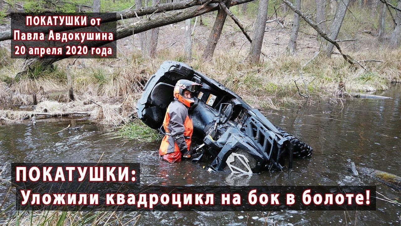 OFF-ROAD: Положили квадроцикл на бок в болоте! 20.04.2020