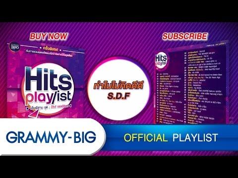 ฟังเพลงฮิตล่าสุดปี 2015 - MP3 Hits Playlist [Sampler Album]