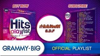 ฟังเพลงฮิตล่าสุดปี 2015 - MP3 Hits Playlist