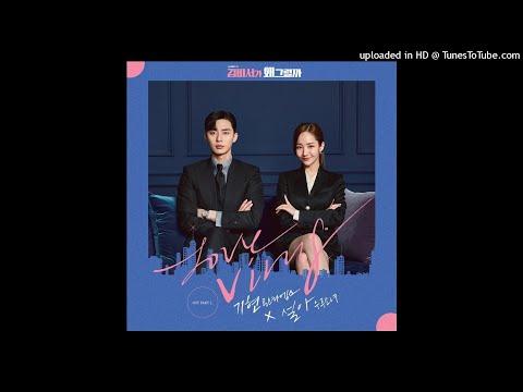 기현 (몬스타엑스) Kihyun (MONSTA X), 설아 (우주소녀) SeolA (WJSN) - Love Virus (Instrumental)