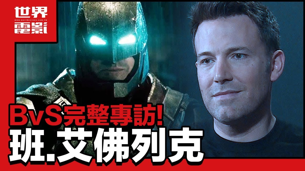 超人vs蝙蝠俠│班艾佛列克專訪