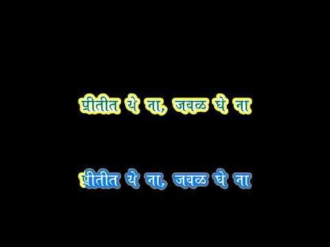Ruperi Valut MAdanchya Banat Ye Na Full Length Free Karaoke By Mangesh Painjane