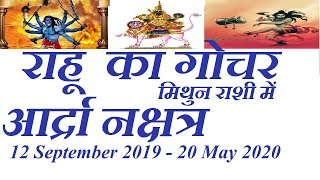 Rahu ka Gochar (Ardra Nakshatra) -By Archana Bajpai