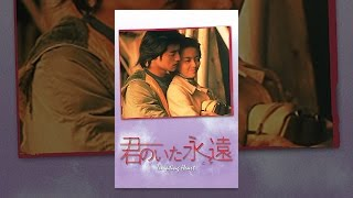 君のいた永遠<とき>(字幕版) thumbnail