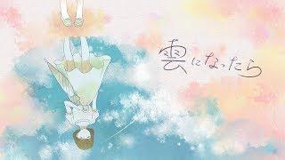 40mP feat. Luo Tianyi「雲になったら」