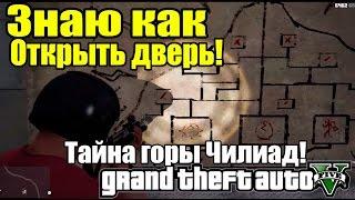 GTA 5 - Знаю как открыть двери на горе Чилиад [Тайна горы ЧИЛИАД] ТЕОРИЯ