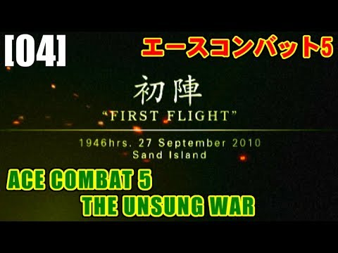 [M04] 初陣(FIRST FLIGHT) - ACE COMBAT 5 THE UNSUNG WAR