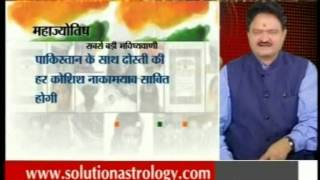 PREDICTION ON INDIA & PAKISTAN RELATION I 23RD AUG - 2014 I MAHAJOTISH