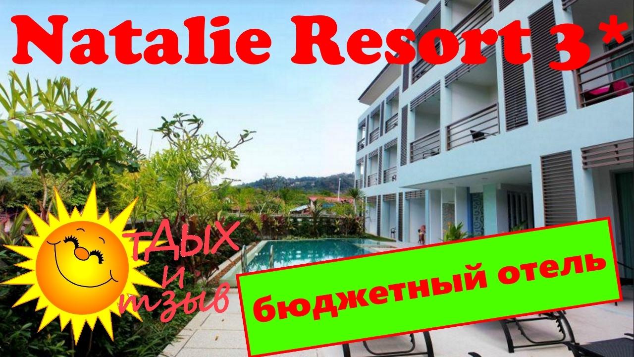 Подробный обзор отеля Natalie Resort 3* (о. Пхукет