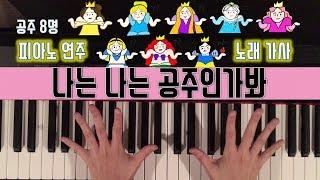 '나는 나는 공주인가봐' 8명 곤쥬 노래 가사+피아노 연주+계이름