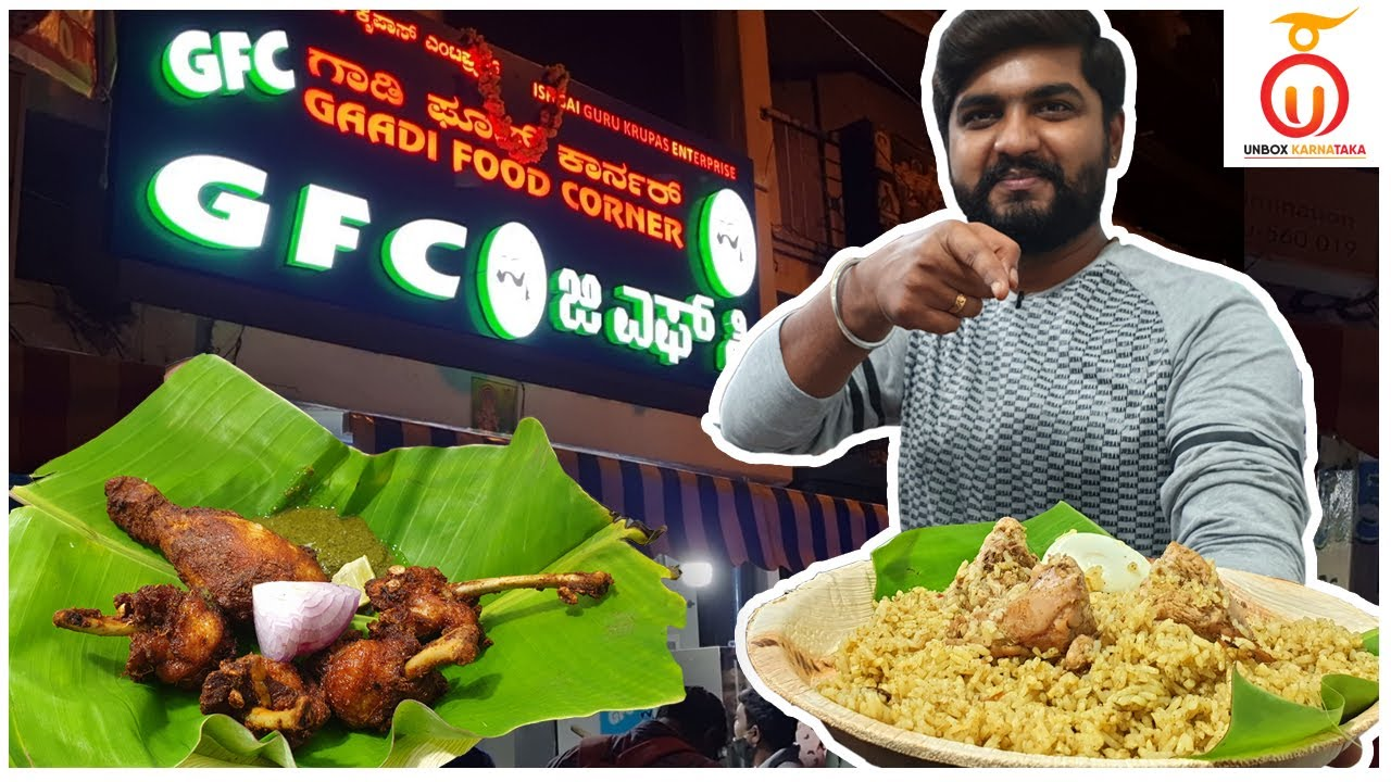 GFC - Gaadi Food Corner   Best Chicken Palav   Kannada Food Review