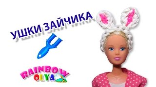 УШКИ ЗАЙКИ для куклы из резинок на рогатке без станка | Rainbow loom bands