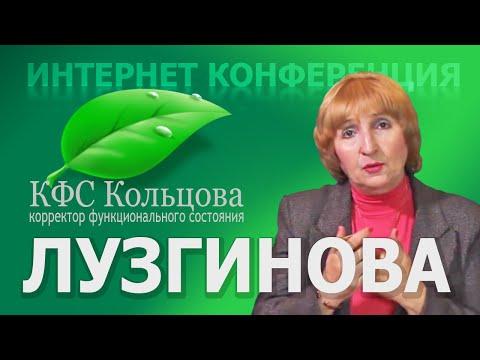 Лузгинова С.В.  2020-02-12 «КФС «ОСВОБОДИТЕЛЬ» и очищение энергетических центров» #кфскольцова