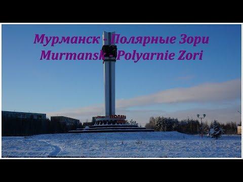 Мурманск-Полярные Зори / Murmansk-Polyarnie Zori