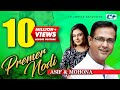 Premer Nodi  By Asif Akbar & Mohona Nishad | New Song 2016 | Full Hd video