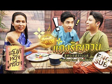 EP.8 - แกงรัญจวน Ft. ชานนท์ MasterChef Thailand