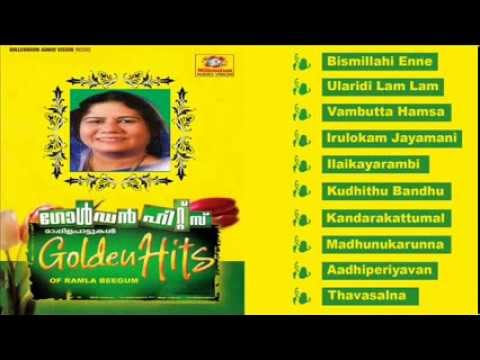 Mappilapattukal | Golden Hits Of Ramla Beegum |  Malayalam Mappila Songs | Audio Jukebox