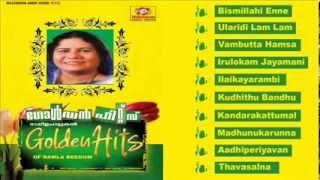 Mappilapattukal | Golden Hits Of Ramla Beegum |  Malayalam Mappila Songs | Audio Jukebox