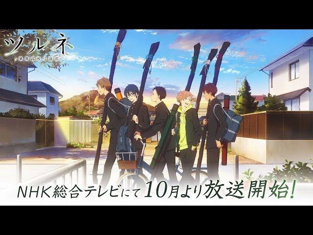 TVアニメ『ツルネ ―風舞高校弓道部―』PV第1弾