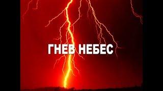 Гнев небес / В МИРЕ ЧУДЕС...