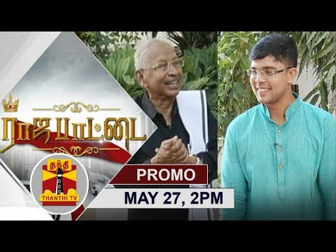 (27/05/2018) Rajapattai | Promo | Exclusive Interview with K Veeramani @2pm | Thanthi TV