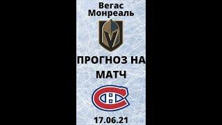 Вегас Монреаль прогноз / прогнозы на нхл / прогнозы на хоккей сегодня / НХЛ #shorts