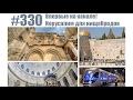 #330 Впервые на канале! Иерусалим для нищебродов