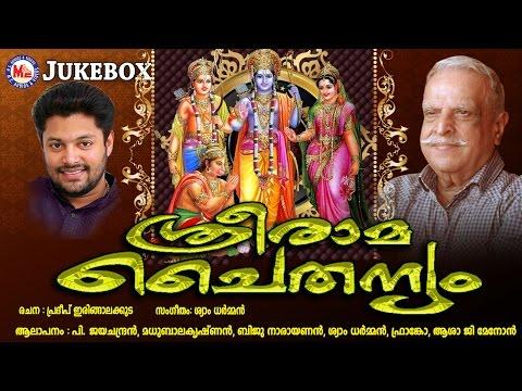 രാമായണമാസം സ്പെഷ്യൽ ഗാനങ്ങൾ  | SreeRama Chaithanyam | Hindu Devotional Songs Malayalam