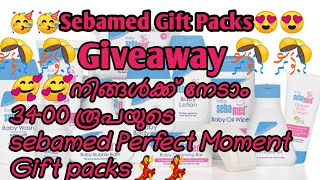 Upcoming Gift Pack From Proud Sebamed Family Review & Giveaway Malayalam Video