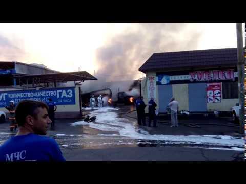 Взрыв в Нальчике на газовой заправке ! По улице Суворова
