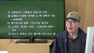 X정권의 이재명 작전3 노무현 망상(#2-48강) 18-10-20