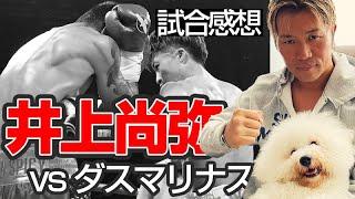 井上尚弥 vs マイケル・ダスマリナス!小比類巻が語る試合感想。