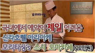 국내에서 예약이 제일 어려운 22만 스시오마카세- 모리타상! 신라호텔 아리아케