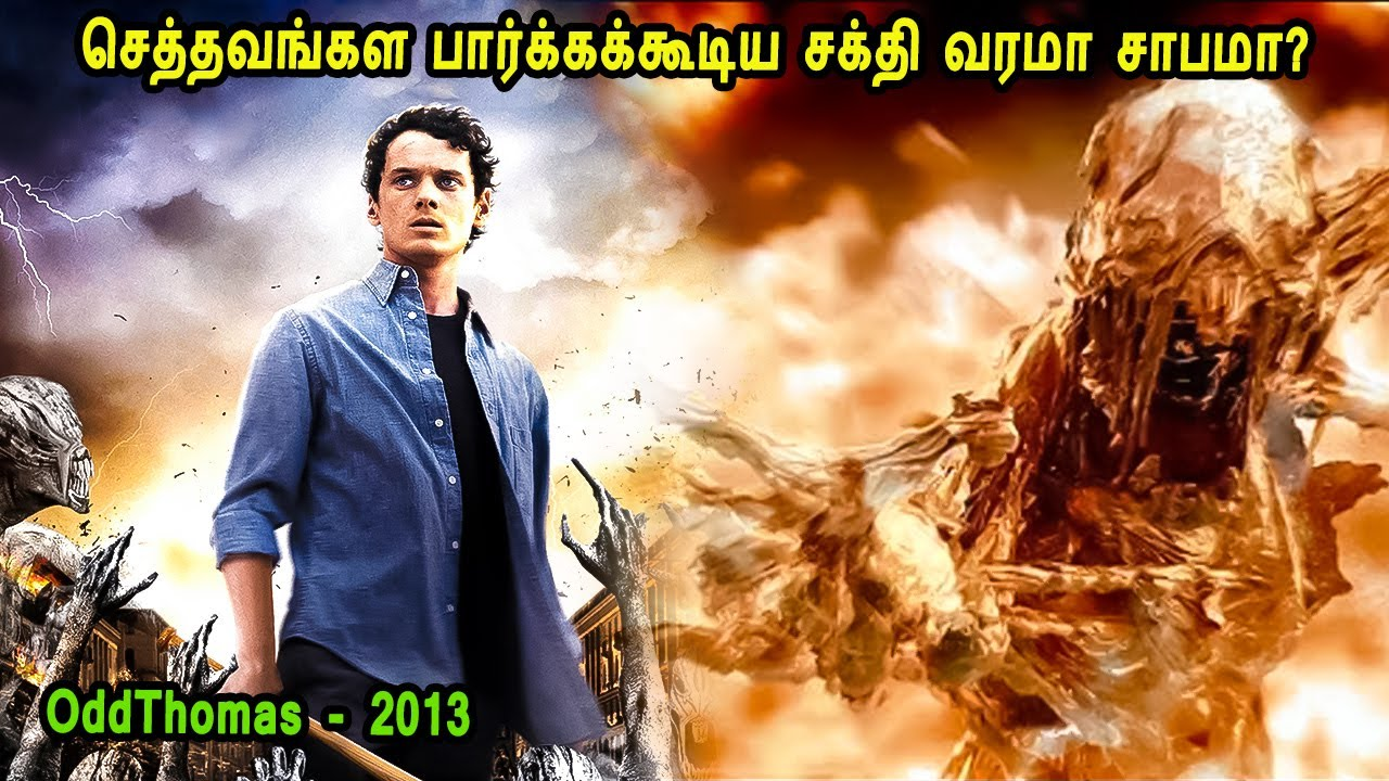Download செத்தவங்கள பார்க்கக்கூடிய சக்தி வரமா சாபமா?  MR Tamilan Dubbed Movie Story & Review in Tamil