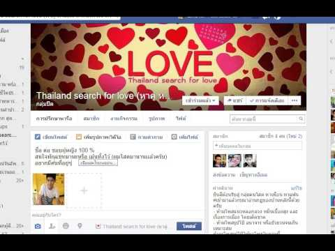 Thailand search for love (หาคู่ หาแฟน หาคนรักจริง หาเพื่อนคุย หาใครสักคน♥)