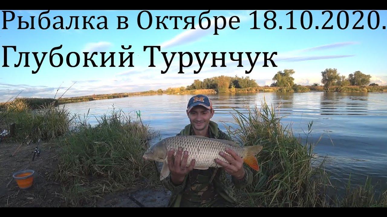 Риболовля в Жовтні на Глибокому Турунчуку