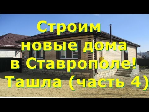 Недвижимость Ставрополь |Купить дом в Ставрополе |Ставрополь,Ташла,Гвоздика |