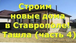 Ko'chmas mulk Stavropol |Stavropol |o'zbekistonda uy Stavropol,Tashla,Carnation |Sotib olish