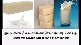 ஆட்டுப்பால் / மாட்டுப்பால் சோப் செய்வது எப்படி ||  MAKING MILK SOAP AT HOME  - TAMIL